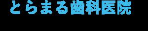 toramaru-rogo